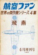 航空ファン 世界の傑作機シリーズ4集 1967年4月増刊号