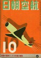 航空朝日 1942年10月号