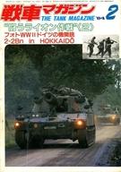 戦車マガジン 1984年2月号