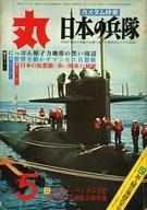 丸 MARU 1969年5月特別号