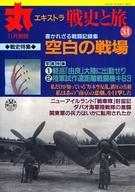 丸 エキストラ 2001年11月別冊 戦史と旅31