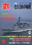 丸 MARU 1996年9月号
