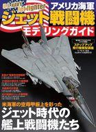 アメリカ海軍ジェット戦闘機モデリングガイド