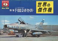 世界の傑作機 1972年9月号 No.29