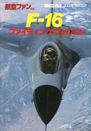 航空ファン別冊 ILLUSTRATED NO.10 F-16 ファイティング・ファルコン