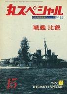 丸スペシャル 1977.11 NO.15 戦艦比叡 日本海軍艦艇シリーズ