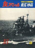 丸スペシャル 1978年5月号 NO.18 重巡妙高 日本海軍艦艇シリーズ