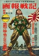 付録付)画報戦記 1961年2月号