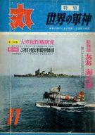 丸 MARU 1966年11月特大号