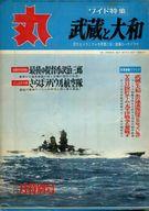 付録付)丸 MARU 1967年2月特別号