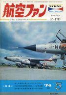 航空ファン 1974/5