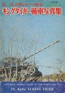 航空ファン別冊 1975年度