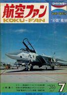 航空ファン 1976/7