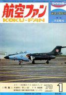 航空ファン 1978/1