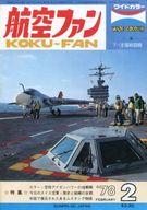 航空ファン 1978/2