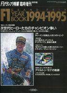 F1 GRAND PRIX YEAR BOOK 1994-1995 F1グランプリ特集 臨時増刊 保存版