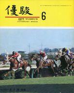 優駿 1977年6月号