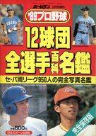 89プロ野球 12球団全選手百科名鑑 ホームラン 2006年4月号増刊
