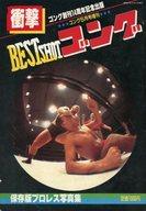 衝撃 BEST SHOT ゴング ゴング 1982年5月号増刊