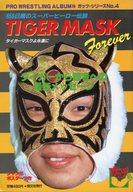 付録付)プロレス アルバム38 ガッツ・シリーズNo.4 TIGER MASK Forever