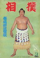 大相撲 1966年3月号
