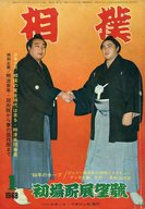 大相撲 1968年1月号