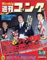 週刊ゴング 1985年1月3日号