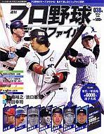 週刊プロ野球データファイル  38