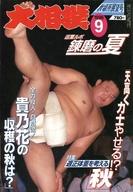 大相撲 1996年9月号