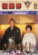 ランクB)相撲界 1980年11月号