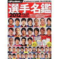 付録付)2012 J1&J2選手名鑑(別冊付録2点)