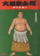 大相撲画報 11号