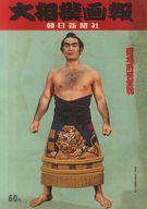 大相撲画報 12号