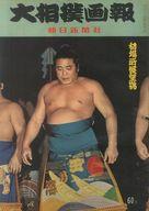 大相撲画報 15号