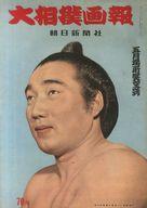 大相撲画報 30号