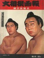 大相撲画報 40号