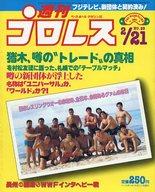 週刊プロレス 1984年2月21日号