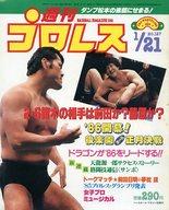 週刊プロレス 1986年1月21日号