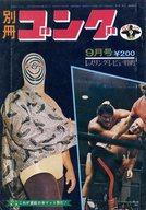 付録付)別冊ゴング 1971年9月号