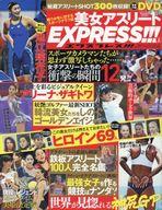 DVD付)美女アスリートEXPRESS!!! Vol.2