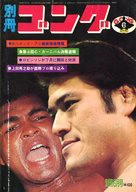 別冊ゴング 1976年6月号