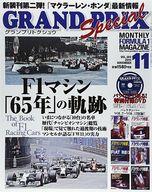 DVD付)グランプリトクシュウ 2014年11月号