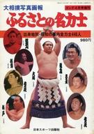 大相撲写真画報 ふるさとの名力士