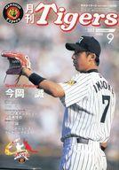 月刊タイガース 2003/9