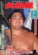 付録付)大相撲 1991年8月号
