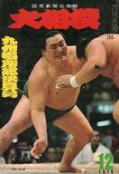 大相撲 1975年12月号