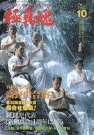極真魂 2004/10