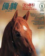 優駿 1998年1月号