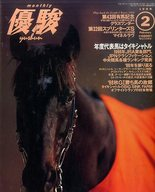 優駿 1999年2月号