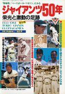 「野球界」「ベースボール・マガジン」に見るジャイアンツ50年